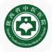 67.陕西省中医医院