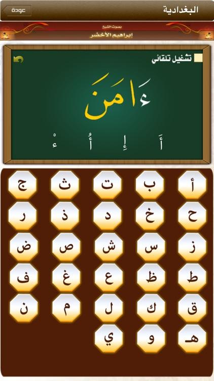 Moshaf Al-Tajweed - مصحف التجويد screenshot-3