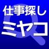 株式会社ミヤコ公式アプリ 人材派遣 総合アウトソーシング