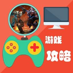 游戏攻略For幽浮2