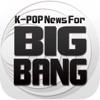 K-POP News for BIGBANG 無料で使えるニュースアプリ