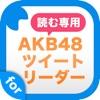 読む専用ツイートリーダー for AKB48