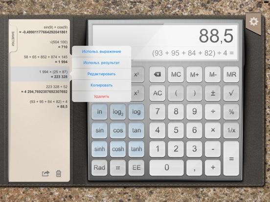 Калькулятор. Скриншоты7