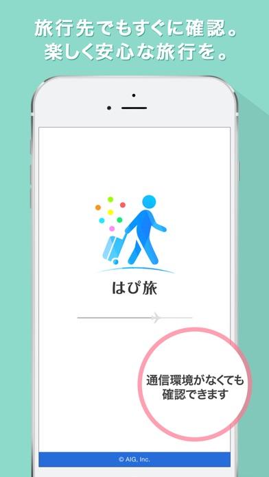 はぴ旅 by AIU保険会社スクリーンショット4