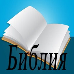 Чтение Библии