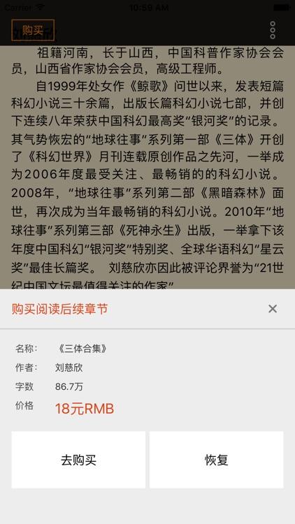 三体合集 screenshot-1