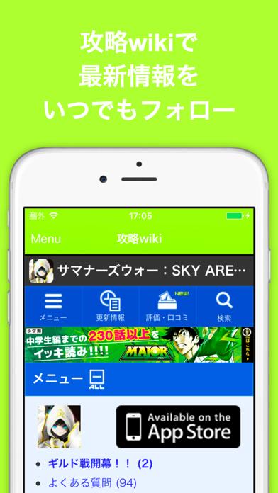 ブログまとめニュース速報 for サマナーズウォー(サマナーズ)のスクリーンショット3