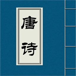 唐诗三百首(原文+注释+韵译+解析+作者分类)