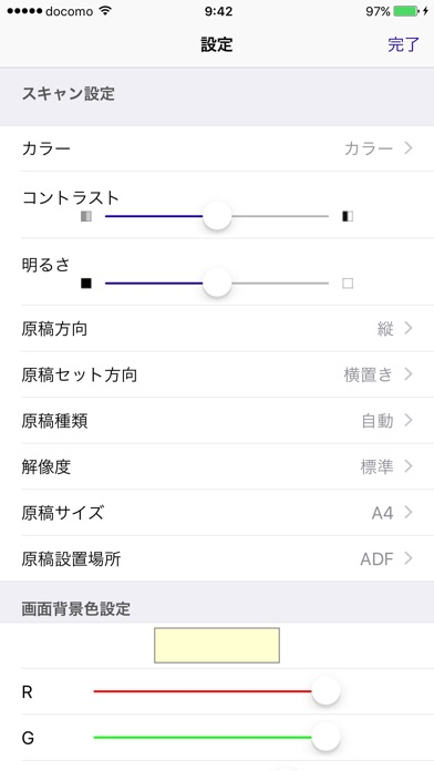 eScan 〜ADFスキャナーから原稿をま... screenshot1