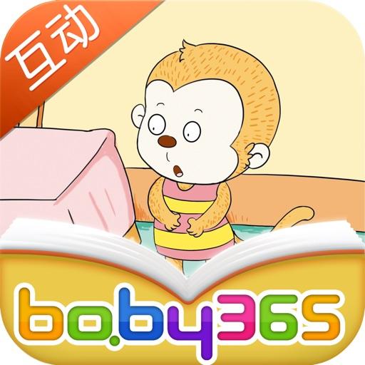 开水烫伤了小猴子-有声绘本-baby365