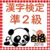 漢字検定準2級 100問 過去問題集2016アイコン