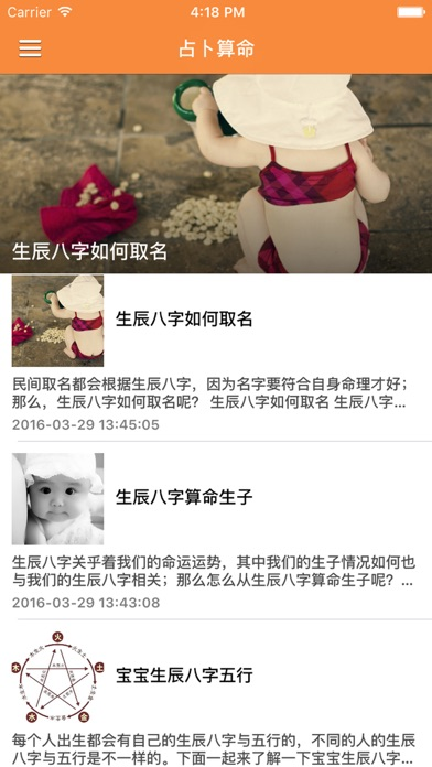 中国传统智慧之算命先生 - 教你一生运势吉凶预测屏幕截图1