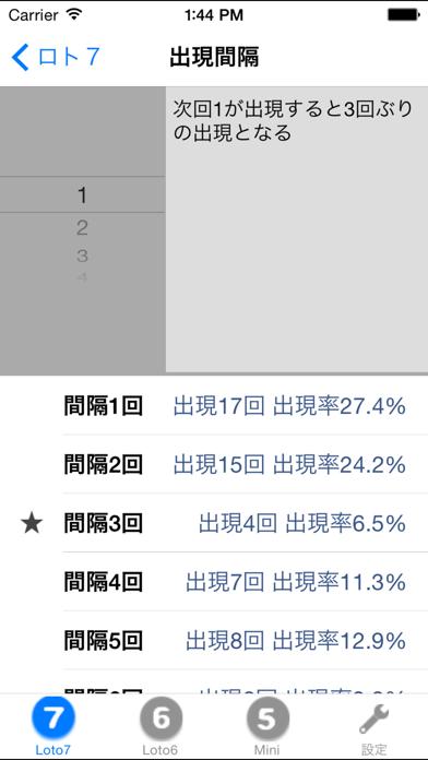 ろと研プロ ScreenShot2