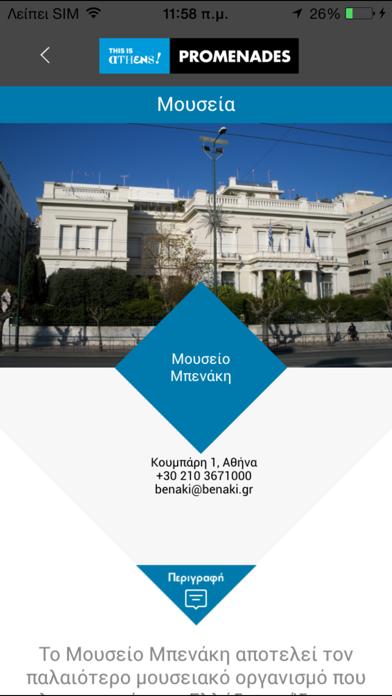 Athens Promenades screenshot two
