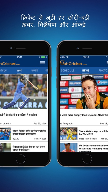 Wah Cricket : Latest News screenshot-3