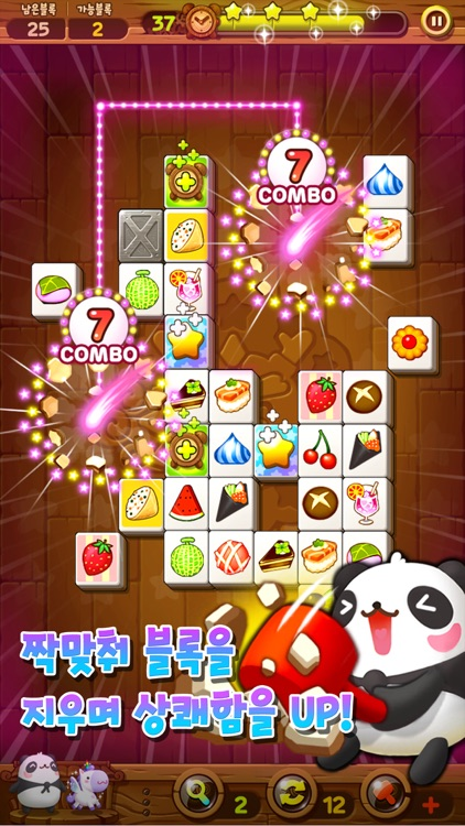 탄탄 사천성 for Kakao screenshot-4