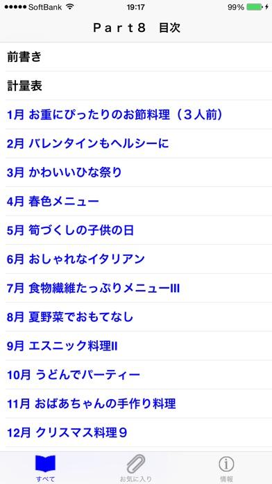鍋デモ24ヶ月パート8 screenshot1
