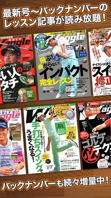 ゴルフ専門誌「ワッグル」- ツアープロ直伝レッスンをお届け。 ScreenShot4