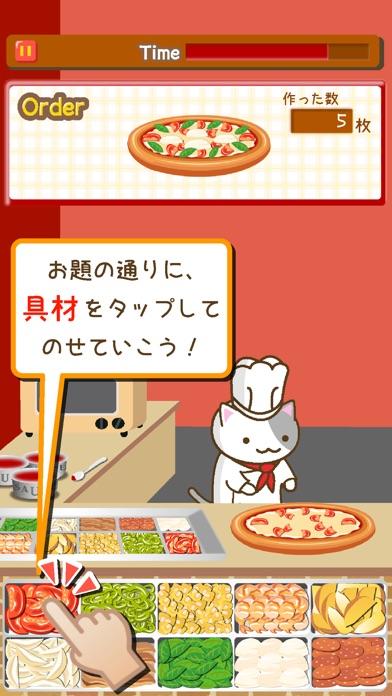 ねこのピザ屋さん紹介画像2