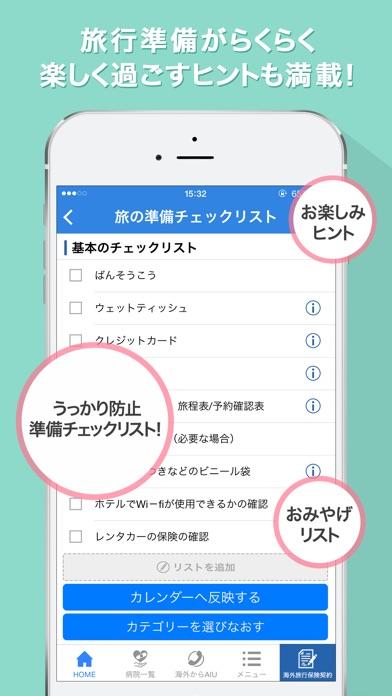 はぴ旅 by AIU保険会社スクリーンショット1