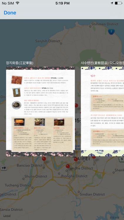프라이빗 타이베이 (여행가이드북) screenshot-4