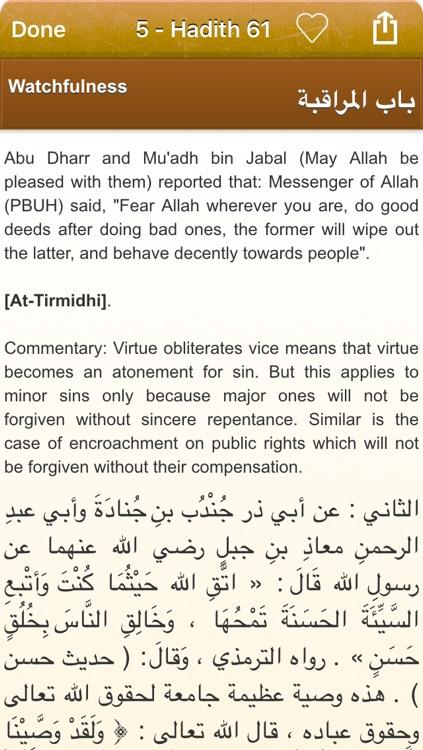 Riyad As-Salihin in English and Arabic - +2000 Hadiths and Ayas of the Quran (Lite) - رياض الصالحين screenshot-4