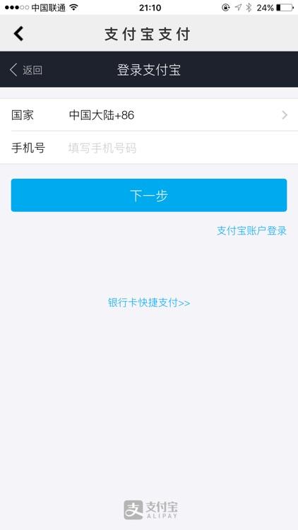 易租车 screenshot-3