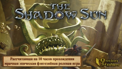 The Shadow Sun Screenshot