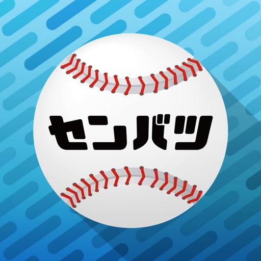 センバツ2016/第88回選抜高校野球大会公式アプリ