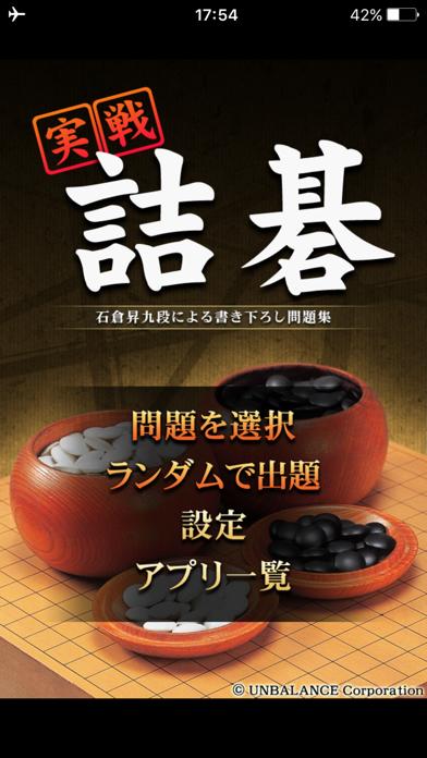 実戦詰碁スクリーンショット2