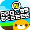 RPG型もぐらたたき - iPhoneアプリ