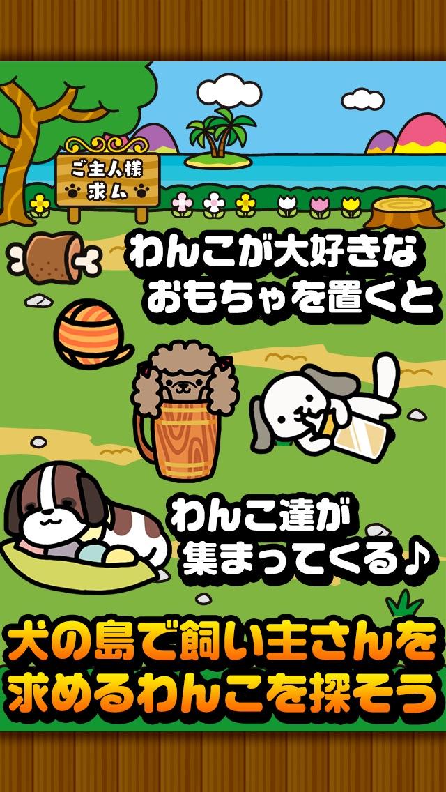 わんこ屋さん~可愛い犬と出会える面白ゲーム~スクリーンショット2