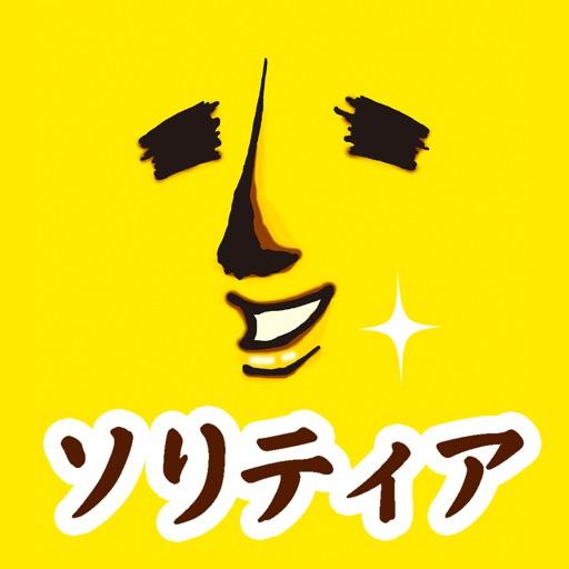 エリートバナナ バナ夫 ソリティア(クロンダイク)