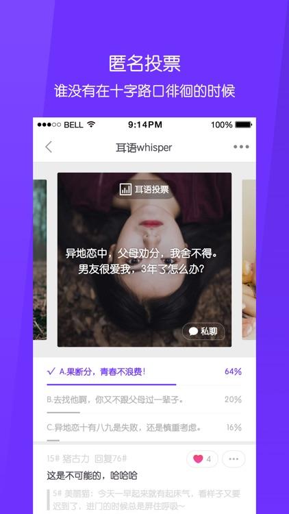 耳语 - 留住擦肩而过的缘分 screenshot-3