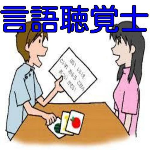 言語聴覚士国家試験 過去問 by k...
