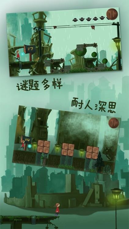 梦之旅人—属于你的解谜绘本游戏 screenshot-4