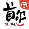 首尔地铁-首尔旅行离线导航交通购物指南