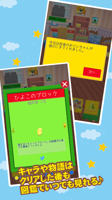 BLOCK(ブロック) -ぼくの箱庭【3D】- screenshot four