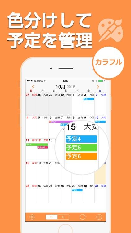 Ucカレンダー 広告なし版 - シンプルで見やすい人気のスケジュール帳 screenshot-3
