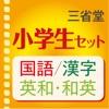 三省堂 小学生 辞典セット