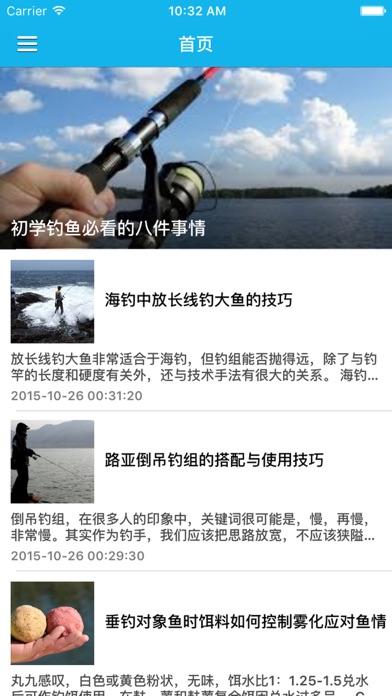 钓鱼翁高手垂钓秘笈新手必看 - 休闲钓鱼钓更多,钓鱼人钓友俱乐部のおすすめ画像1