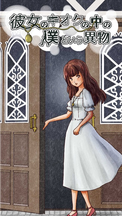 彼女のキオクの中の僕という異物 screenshot one