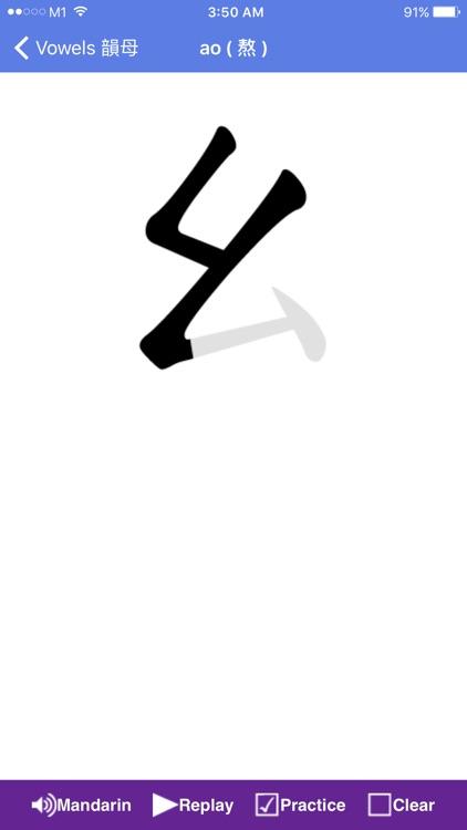Learn To Write Mandarin Chinese Phonetic Symbols Bopomofo For