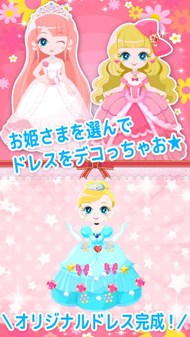 プリンセスルームへようこそ!【スペシャル版】-ドキドきっず-のおすすめ画像4