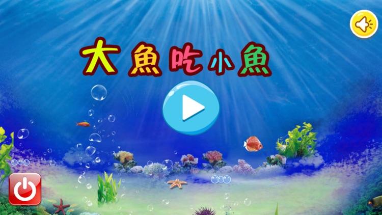 儿童大鱼吃小鱼 screenshot-3