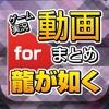 ゲーム実況動画まとめ for 龍が如く(りゅうがごとく) - iPhoneアプリ