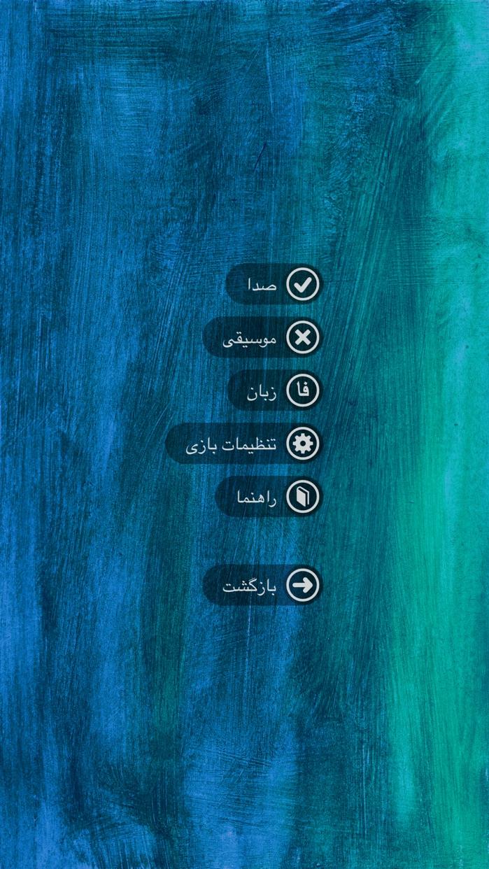 Shelem Screenshot