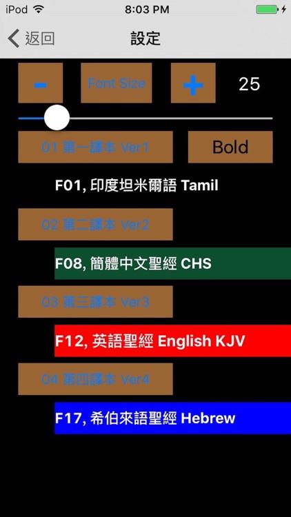 Tamil Audio Bible 泰米尔语圣经 坦米爾語聖經 screenshot-3