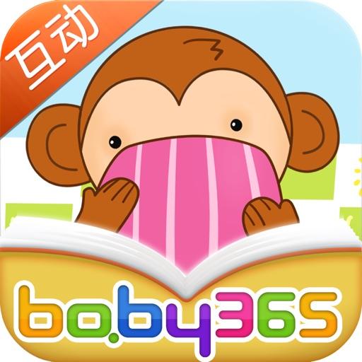 小猴子得了传染病-故事游戏书-baby365