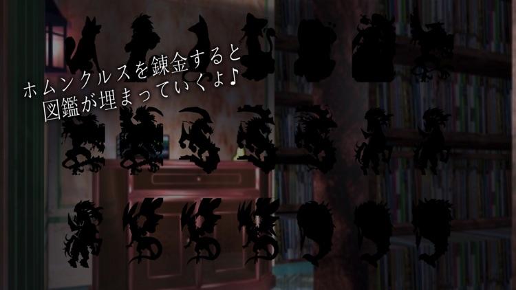 ホムンクルスこれくしょん -無料で簡単 錬金シミュレーション-